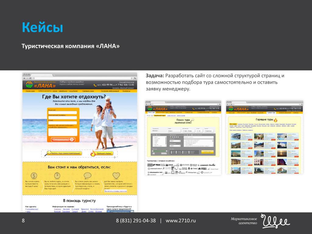 prezentatsiya-agentstva3
