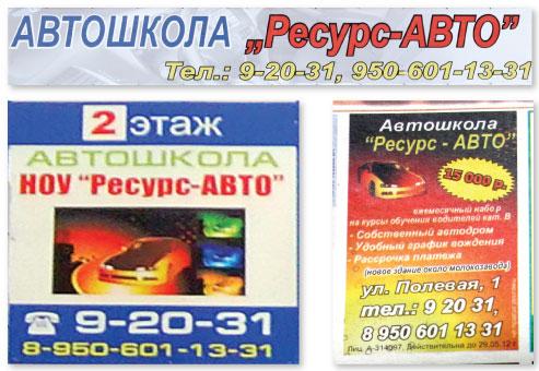 Resurs-Avto-1