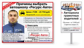 Resurs-Avto-2