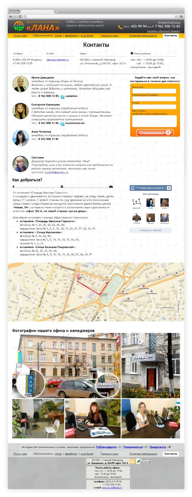 Создание сайта для турагентства