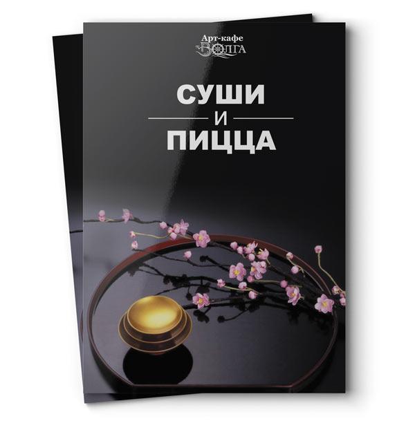 menu-volga-1