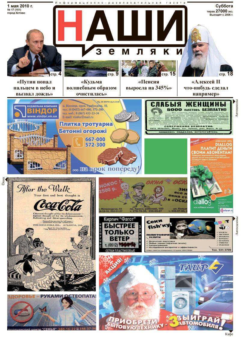 Разработка дизайна и модульной сетки для газеты Наши земляки