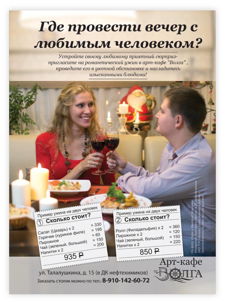 Реклама в журнал для кафе-ресторана
