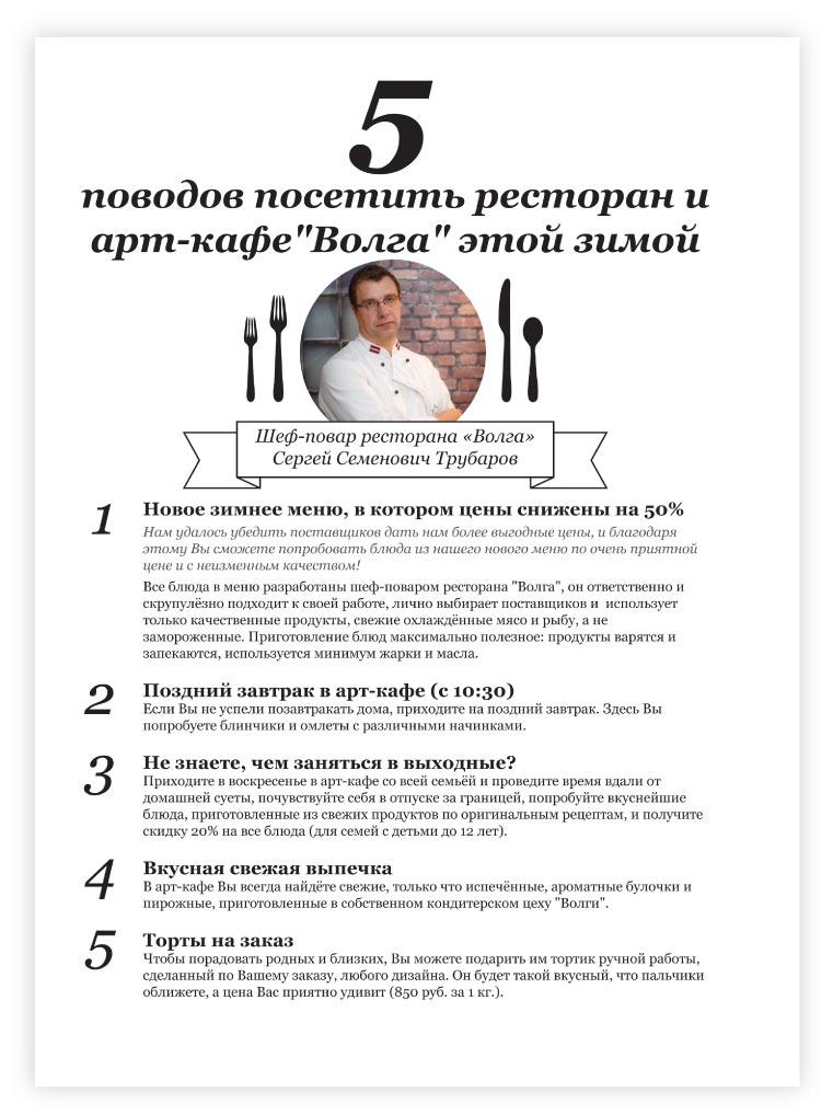 Рекламная статья в журнал для кафе-ресторана