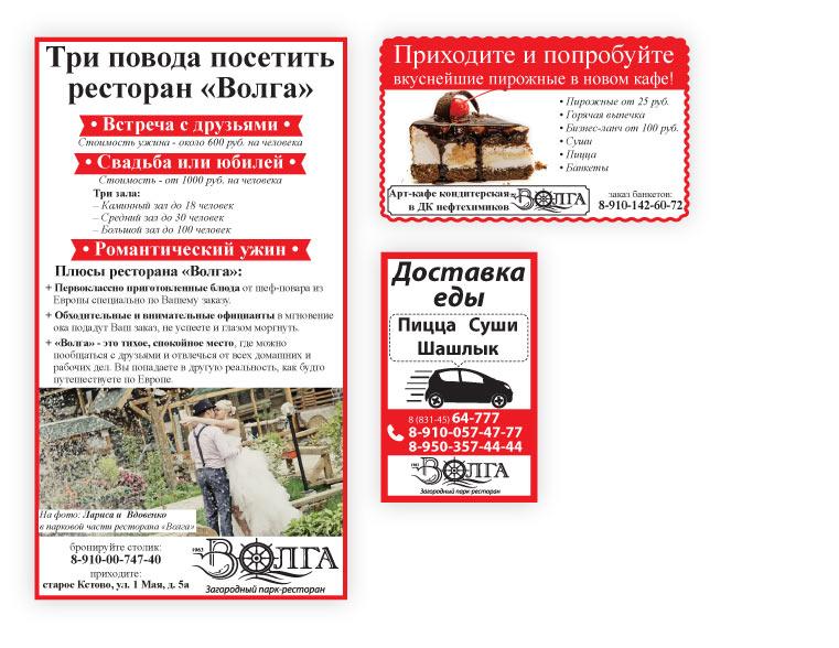 Реклама в газету для кафе-ресторана