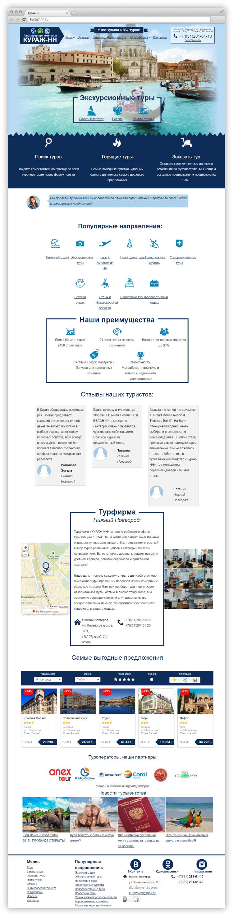 """Дизайн главной страницы сайта для турагентства, разработанного в маркетинговом агентстве """"Щи"""""""