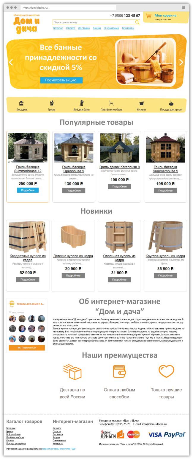 Создание интернет-магазина по продаже товаров для дома и дачи.