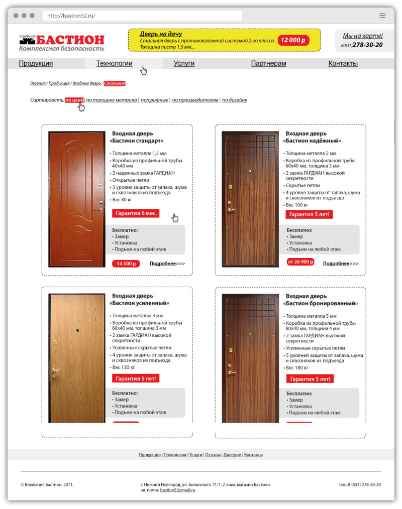 создание сайта страница категорий товаров производство дверей портфолио
