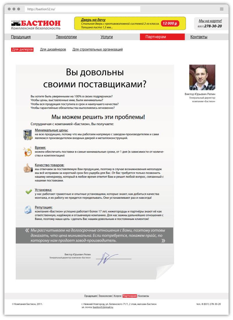 создание сайта страница предложения партнерам производство дверей портфолио