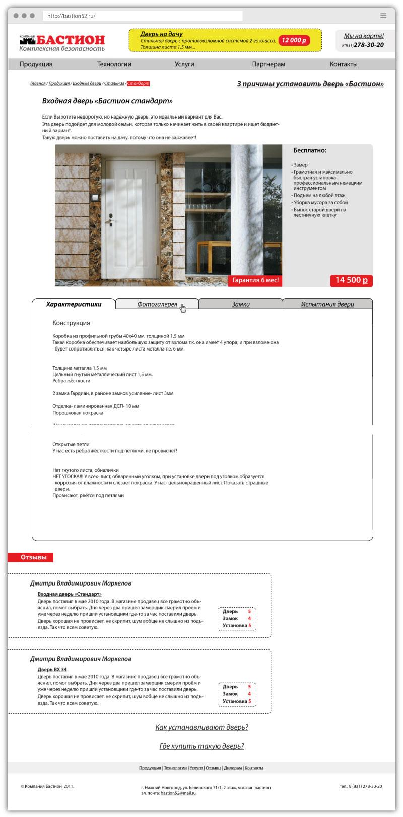 создание сайта страница товара производство дверей портфолио